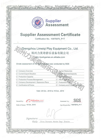 Supplier Assessment证书